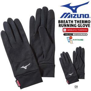 ランニンググローブ ミズノ MIZUNO ブレスサーモ ランニンググラブ メンズ レディーズ 防寒 手袋 グローブ ランニング ジョギング マラソン ウォーキング