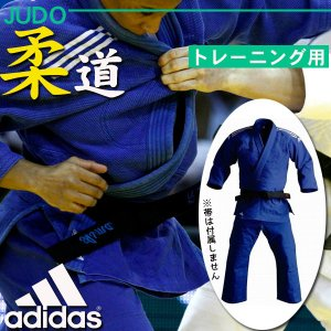 上下セット トレーニング用 柔道着 帯なし アディダス adidas 青 上下組 練習用 J500PE 3本ライン 送料無料|elephant