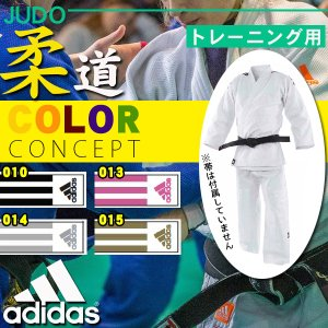 上下セット トレーニング用 柔道着 帯なし アディダス adidas 白 上下組 練習用 J500PE 3本ライン 送料無料|elephant