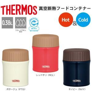 サーモス THERMOS 真空断熱フードコンテナー 0.38L 丸洗い可能 保温 保冷 JBI-272 アウトドア キャンプ|elephant