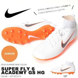 現品のみ キッズ サッカースパイク ナイキ NIKE ジュニア スーパーフライ 6 アカデミー GS HG DF 固定式 土 シューズ 靴 AH8745 2018夏新色 得割30 送料無料 elephant