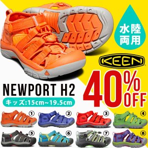 40%off 水陸両用 アウトドア サンダル KEEN キーン キッズ ジュニア 子供 KIDS NEWPORT H2 ニューポート つま先保護 フェス マリンスポーツ 水遊び シューズ 靴