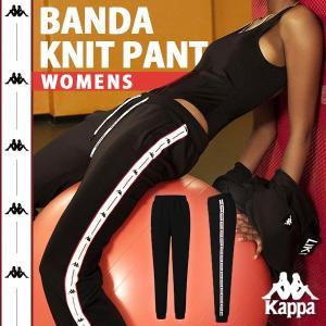 トラックパンツ Kappa JAPAN BANDA カッパ レディース ニットパンツ ロングパンツ ジャージ ボトムス ロゴ サイドライン BK ブラック K0922AK73 得割30 送料無料|elephant