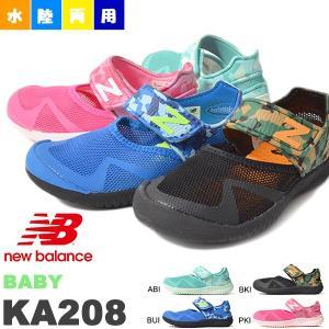 キッズ 水陸両用シューズ ニューバランス new balance KA208 子供 ジュニア ウォーターシューズ サンダル スニーカー シューズ 靴 アウトドア 2018新色 得割20|elephant