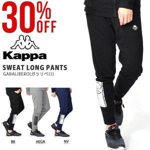 30%OFF スウェットパンツ カッパ kappa メンズ スウェット ロングパンツ パンツ サッカー フットボール トレーニング ウェア KF912KB23 2019春新作 送料無料|elephant