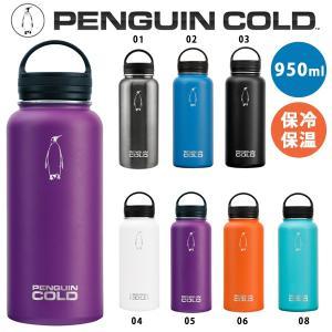 PENGUIN COLD ペンギンコールド King Penguin 10032 ステンレス ボトル 32oz 950ml 保温 保冷 水筒 アウトドア キャンプ|elephant