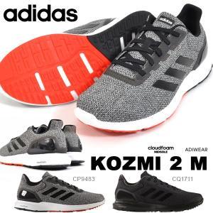ランニングシューズ アディダス adidas KOZMI 2 M メンズ 初心者 ジョギング ウォーキング シューズ 靴 2018秋冬新色 得割25 CP9483 CQ1711|elephant