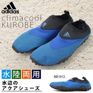 水陸両用シューズ アディダス adidas climacool KUROBE クロビー ウォーターシューズ アクア 靴 スニーカー アウトドア 2018春新色 得割20|elephant
