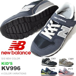 スニーカー KV996 new balance ニューバランス キッズ ジュニア 子供 シューズ 靴 2018春夏新色 得割20|elephant