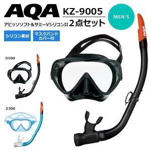 AQA アクア アビッソソフト&サミーVシリコンII 2点セット KZ-9005 メンズ・紳士・男性...