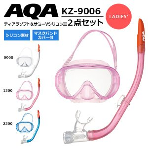 AQA アクア ティアラソフト&サミーVシリコンII 2点セット KZ-9006 レディース・婦人・...