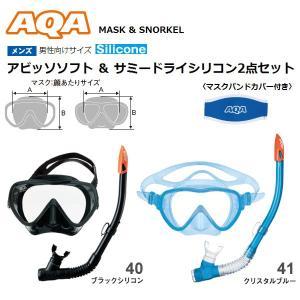 マスク&スノーケル シュノーケル アクア AQA 2点セット メンズ スノーケリング 海水浴 海 川  得割20 elephant