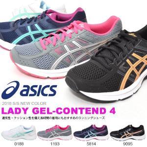 ランニングシューズ アシックス asics LADY GEL-CONTEND 4 レディース 初心者 ジョギング マラソン 靴 シューズ スニーカー 2018春夏新色 得割25 送料無料|elephant