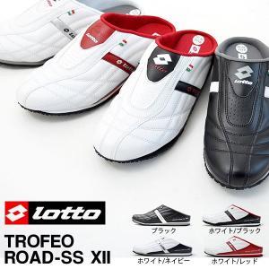 現品限り ロット lotto メンズ レディース トロフェオロード SS 12 クロッグ サンダル クロッグスニーカー サボ シューズ 靴 CS7067 得割25 サボサンダル|elephant