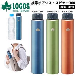 ロゴス LOGOS 携帯オアシス・スピナー 230ml 超細 ドリンクボトル 水筒 おしゃれ アウトドア|elephant