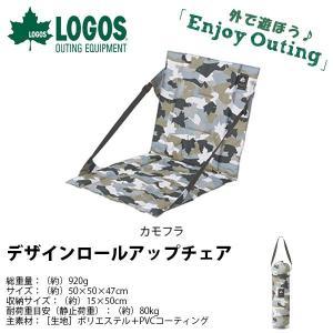 ロゴス LOGOS デザインロールアップチェア コンパクト グランドチェアー アウトドア|elephant