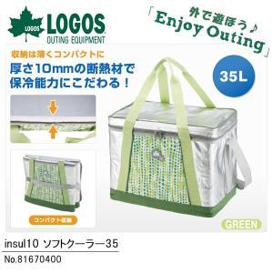 ロゴス LOGOS insul10 ソフトクーラー35 クー...