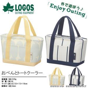 ロゴス LOGOS おべんとトートクーラー 4L ランチバッグ おしゃれ 保冷 ソフトクーラー|elephant
