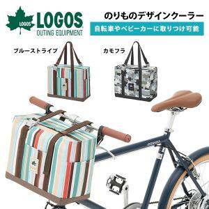 LOGOS(ロゴス)のりものデザインクーラー  大荷物でも困らない!自転車やベビーカーに取りつけられ...