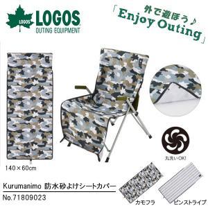 ロゴス LOGOS Kurumanimo 防水砂よけシートカバー アウトドア キャンプ サーフ|elephant
