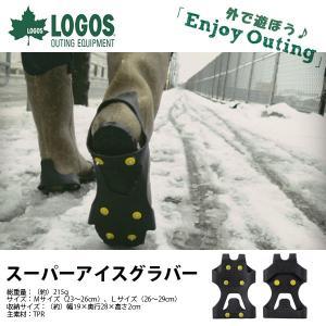 ロゴス LOGOS スーパーアイスグラバー スノースパイク シューズアイゼン 雪道用 ハイキング 簡...