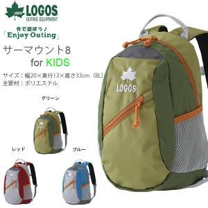ロゴス LOGOS サーマウント8 for KIDS キッズ ジュニア 子供 8L 超軽量 リュックサック バックパック アウトドア 遠足|elephant