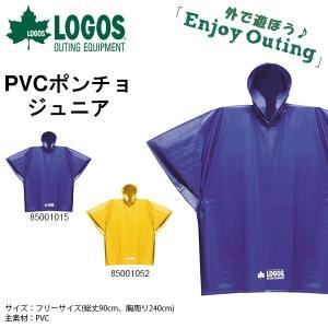 ロゴス LOGOS レインウェア キッズ ジュニア 子供用 PVCポンチョ レインケープ 雨具 カッパ|elephant