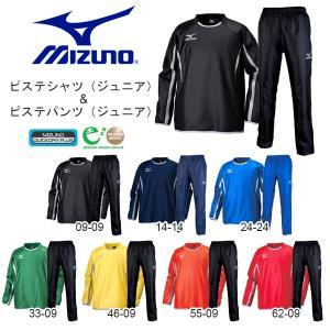ジュニア ピステ 上下セット ミズノ MIZUNO ピステシャツ パンツ キッズ 子供 ウィンドブレーカー 上下組 サッカー フットボール トレーニング ウェア 得割20|elephant