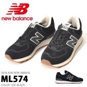 送料無料 スニーカー ニューバランス new balance ML574 メンズ カジュアル シューズ 靴 ブラック 黒 elephant
