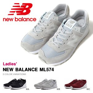 得割33 スニーカー ニューバランス new balance ML574 レディース カジュアル シューズ 靴  送料無料 グレー 灰|elephant
