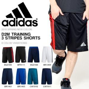 アディダス adidas D2M トレーニング 3ストライプス ショーツ メンズ ハーフパンツ 短パン ショートパンツ ランニング トレーニング ウェア 2018春新色 20%off...