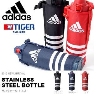水筒 1.5リットル アディダス adidas 保冷専用 ダイレクトボトル 1.5L TIGER タイガー ステンレスボトル 直飲み スポーツ アウトドア 送料無料|elephant
