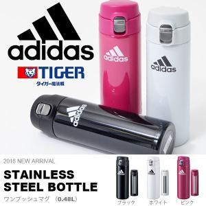 水筒 0.48リットル アディダス adidas 保温・保冷 軽量 マグボトル 0.48L TIGER タイガー ステンレスボトル 直飲み スポーツ アウトドア 送料無料|elephant