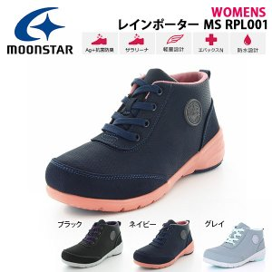 MoonStar ムーンスター レインポーター MS RPL001 婦人・女性用  ムーンスターの「...