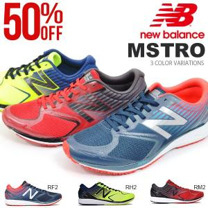 ニューバランス/半額祭/開催中/50%off ランニングシューズ new balance ニューバランス MSTRO メンズ 初心者 2E ジョギング スニーカー シューズ 靴 運動靴