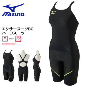 練習用水着 ミズノ MIZUNO エクサースーツBG ハーフスーツ レディース 水着 スイムウェア 水泳 プール スイミング 得割20 送料無料 N2MG7777|elephant