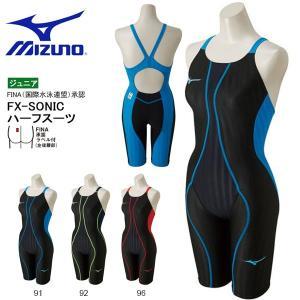 FINA承認 ジュニア 競泳水着 ミズノ MIZUNO FX-SONIC ハーフスーツ 子供 女の子 スイムウェア 水泳 競泳 2018春夏新作 得割20 送料無料 N2MG8430|elephant