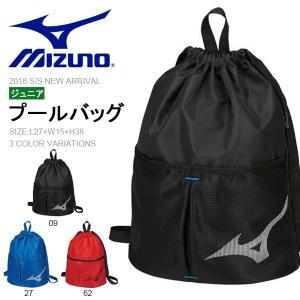 ミズノ MIZUNO プールバッグ 11リットル キッズ ジュニア 子供 スイムバッグ バッグ かばん 水泳 スイミング 2018春夏新作 得割20 N3JD8002|elephant
