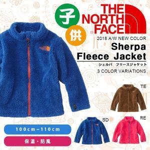 キッズ モコモコ フリース ジャケット THE NORTH FACE ザ・ノースフェイス Sherpa Fleece Jacket シェルパフリースジャケット 子供 2018秋冬新色 naj71605|elephant