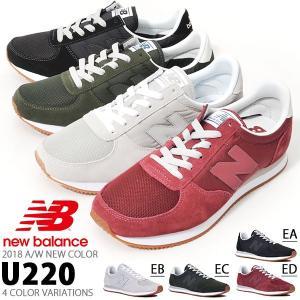 得割35 スニーカー ニューバランス new balance U220 メンズ カジュアル シューズ 靴 ブラック ホワイト elephant