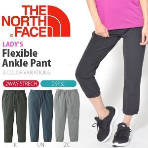 アンクルパンツ THE NORTH FACE ザ・ノースフェイス レディース ストレッチ フレキシブルアンクルパンツ Flexible Ankle Pant 9分丈  nbw81781|elephant