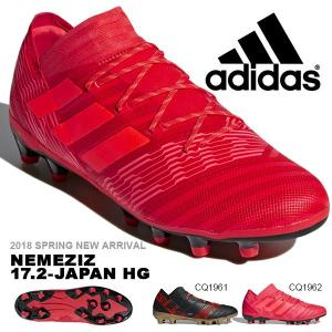 現品のみ 得割30 サッカースパイク アディダス adidas ネメシス 17.2-ジャパン HG メンズ サッカー スパイク シューズ 靴 送料無料|elephant