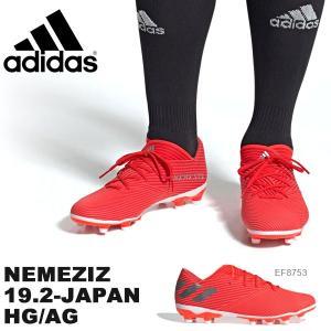 サッカースパイク アディダス adidas ネメシス 19.2-ジャパン HG/AG メンズ サッカー スパイク 固定式 シューズ 靴 2019秋新作 得割20 送料無料 EF8753|elephant