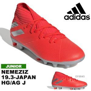 キッズ サッカースパイク アディダス adidas ネメシス 19.3-ジャパン HG/AG J ジュニア 子供 スパイク 固定式 シューズ 靴 2019秋新作 得割20 送料無料 EF8845|elephant