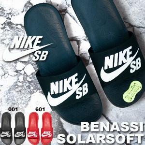 スポーツサンダル ナイキ エスビー NIKE SB ベナッシ ソーラーソフト BENASSI SOLARSOFT メンズ シャワーサンダル アウトドア プール 海 川 ビーサン 840067