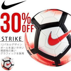 サッカーボール ナイキ NIKE ストライク 4号 5号 サ...