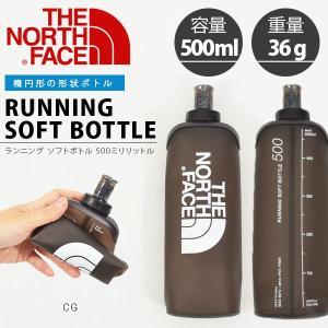 追加企画 ランニング ボトル THE NORTH FACE ザ・ノースフェイス Running Soft Bottle 500 ml ランニング ソフトボトル トレイルラン 水筒 2019夏新作 nn31902|elephant