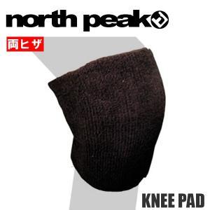 ニーパッド 両ヒザ 膝 サポーター スノボ north peak ノースピーク コットン プロテクタ...