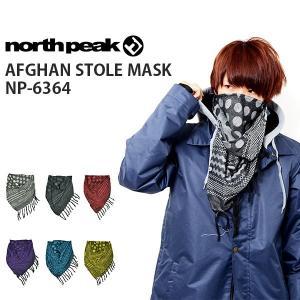 得割40 アフガンストール風 フェイス マスク AFGHAN STOLE MASK north peak ノースピーク スノーボード ストール 防寒 メンズ