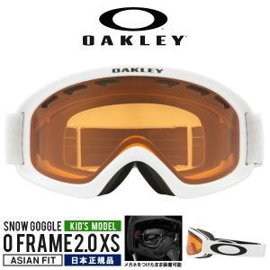 スノーゴーグル OAKLEY オークリーO FRAME 2.0 XS オーフレーム キッズ ジュニア 子供 球面 スノーボード スキー 日本正規品 59-095 18-19 送料無料|elephant